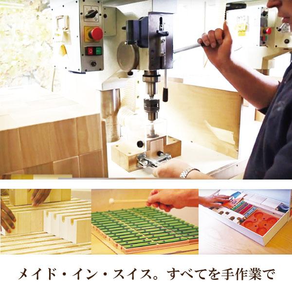 【ポイント10倍】xyloba(サイロバ) オーケストラ 応用セット スイス製の木のおもちゃ・音を組み立てる知育玩具