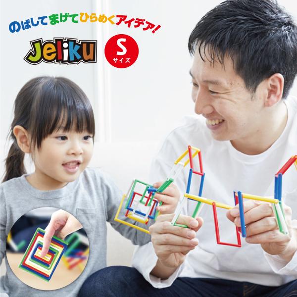 JELIKU(ジェリク) S 小さいサイズ 保育園・幼稚園の卒園ギフトにもおすすめ 100個以上対応可能