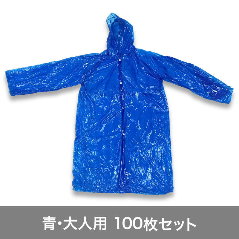 ポケットレインコート(ボタンタイプ・大人用・ブルー・青・100枚セット)