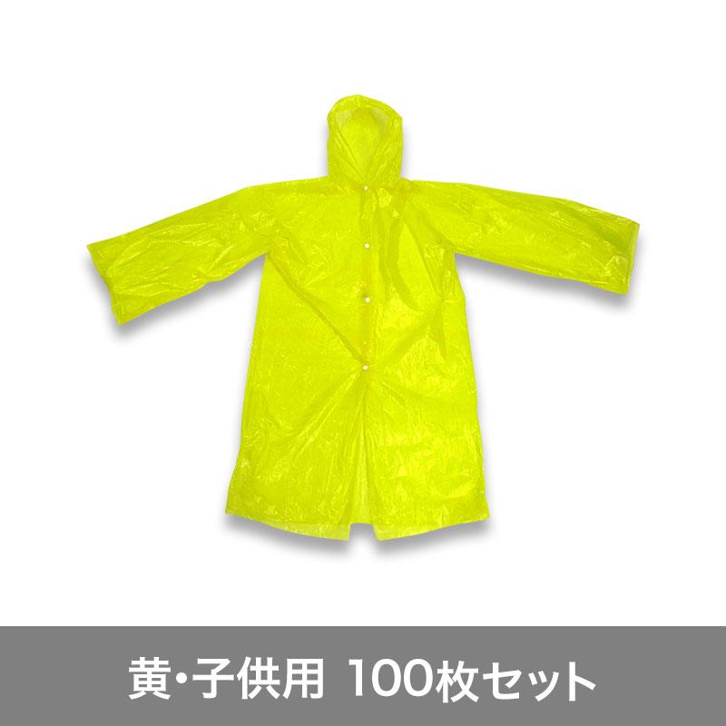 ポケットレインコート(ボタンタイプ・子供用・イエロー・黄色・100枚セット)