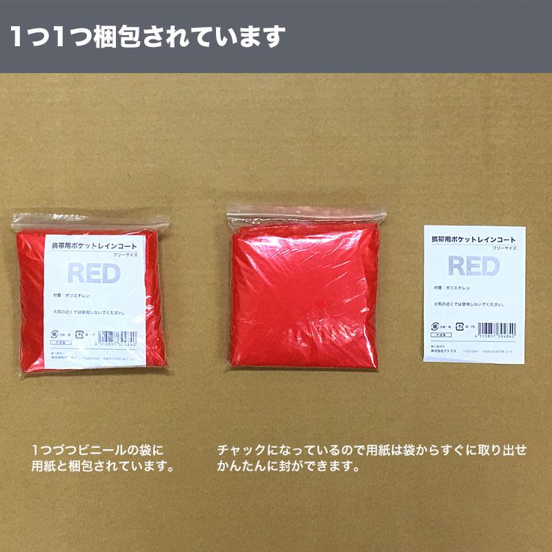 ポケットレインコート(ボタンタイプ・大人用・レッド・赤・100枚セット)