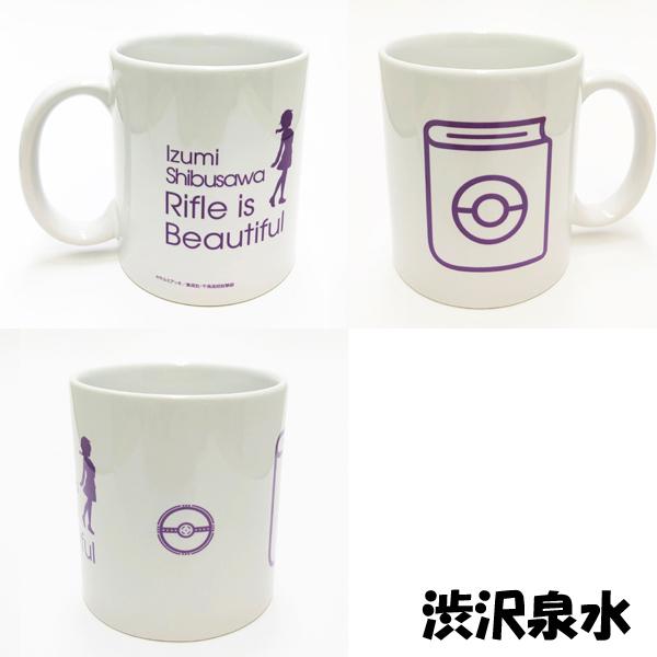 ライフル・イズ・ビューティフル マグカップ