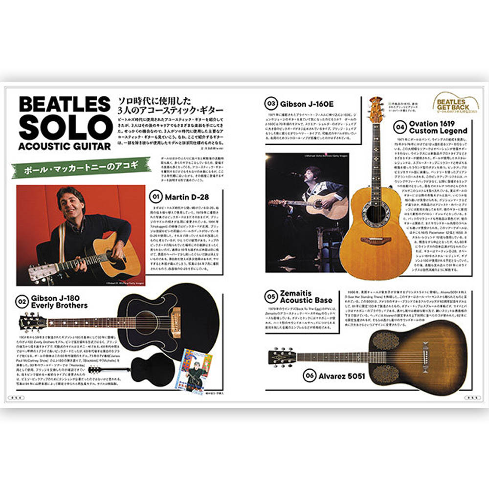 BEATLES - (来日55周年記念 ) - アコースティック・ギター・マガジン 2021年9月号 Vol.89 / 付録小冊子『AGM SONG BOOK Vol.3〜THE BEATLES SOLO SONG』付き / 雑誌・書籍