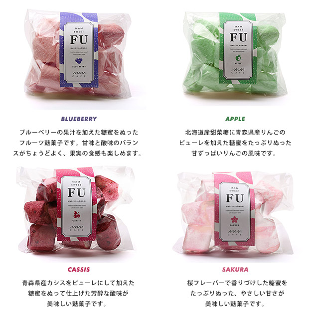MAM SWEET FU 麩菓子 〈青森県産〉