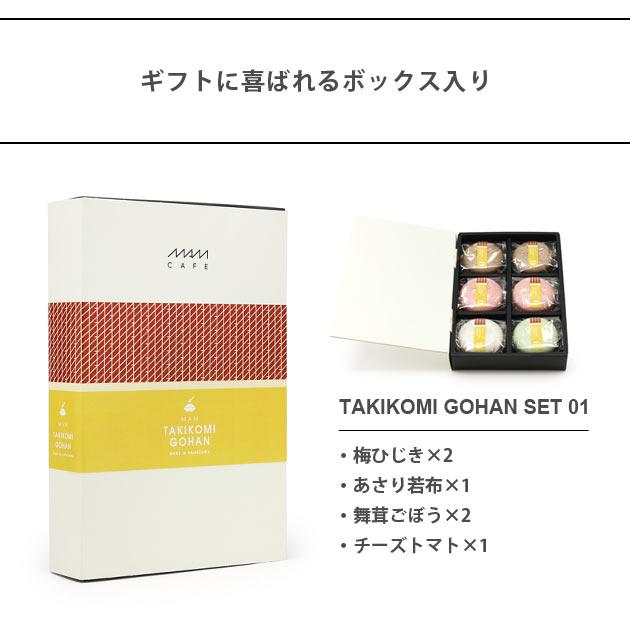 MAM TAKIKOMI GOHAN SET 01