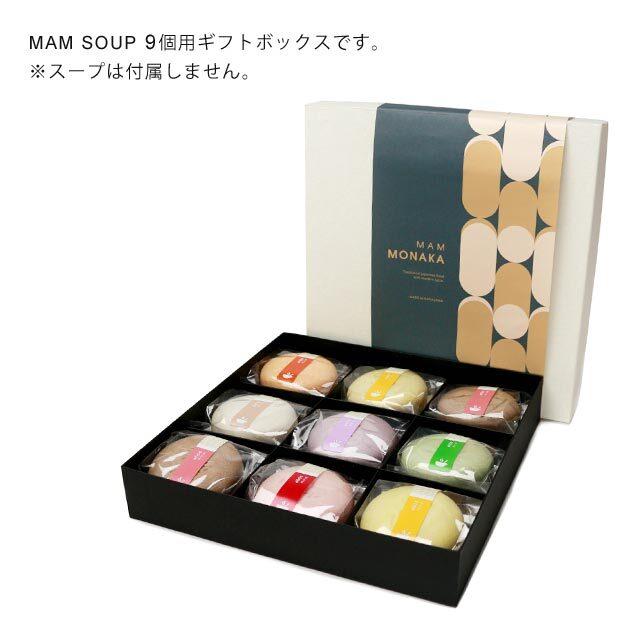MAM GIFT BOX 9個用 箱 パッケージ