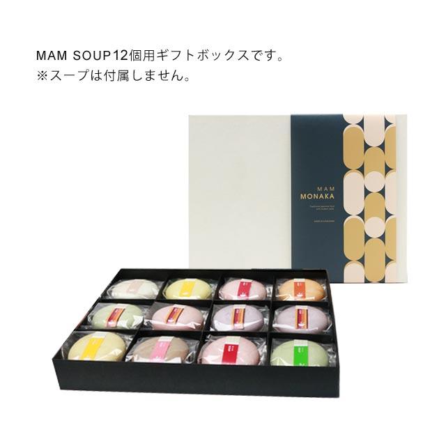 MAM GIFT BOX 12個用 箱 パッケージ