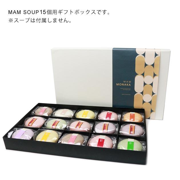 MAM GIFT BOX 15個用 箱 パッケージ