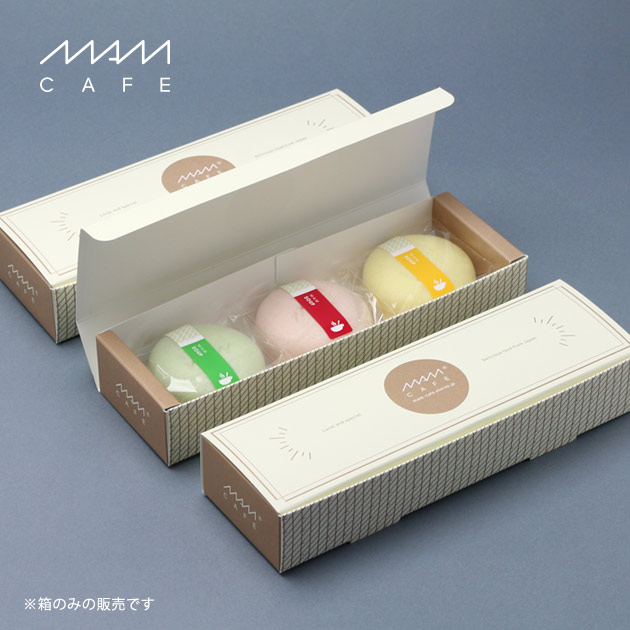 MAMCAFE 3個セットBOX 箱 パッケージ