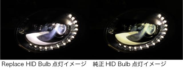 The Beetle D8S/DLS  HIDバルブ 6000K