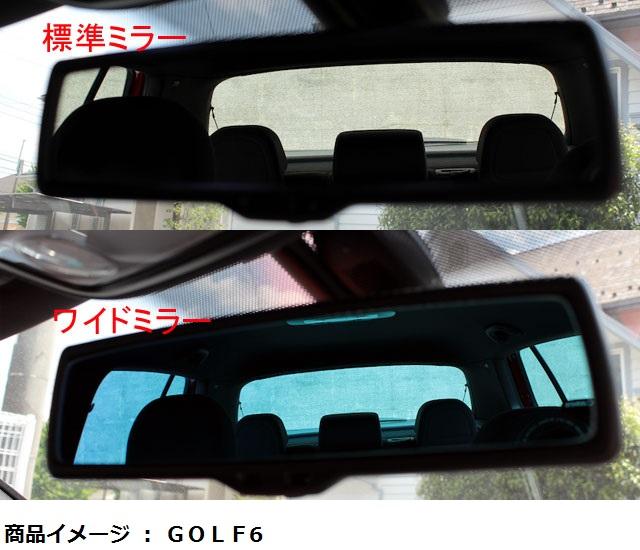 Audi A3(8V)/TT/A1 防眩 クリアブルー ワイドルームミラー