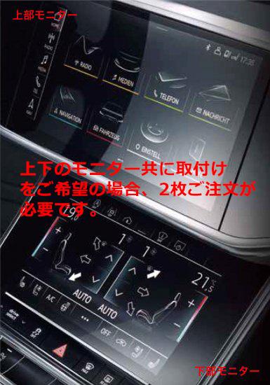 Audi A4/A5/A6/Q3/Q5 LCDスクリーンプロテクター MMiナビ 10.1インチ