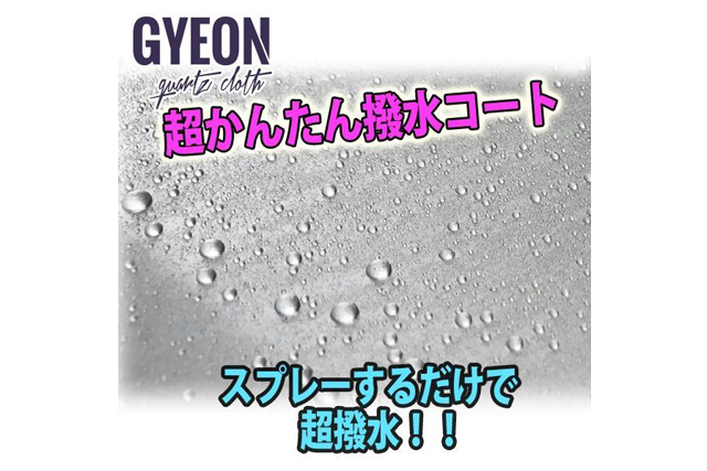 GYEONジーオン 撥水コート WetCoat 500ml (Q2M-WC50)