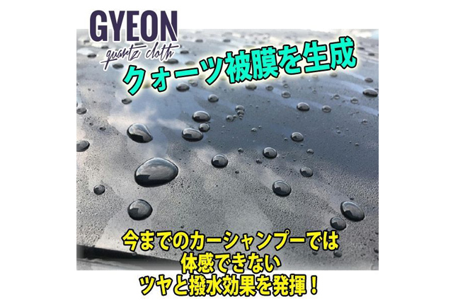 GYEONジーオン カーシャンプー Bathe+ 400ml (Q2M-BAP40)