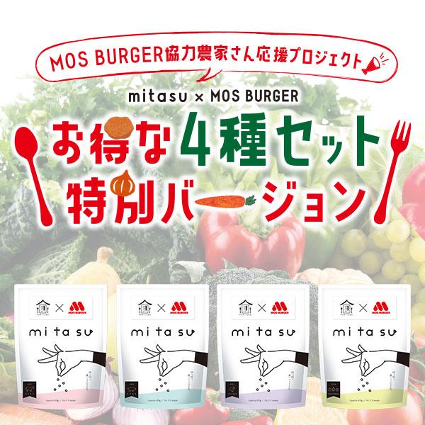 mitasu × MOS BURGER お得な4種セット特別バージョン