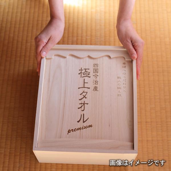 今治謹製 極上タオル 木箱入り バスタオル2枚・フェイスタオル2枚セット GK14057(今治製)