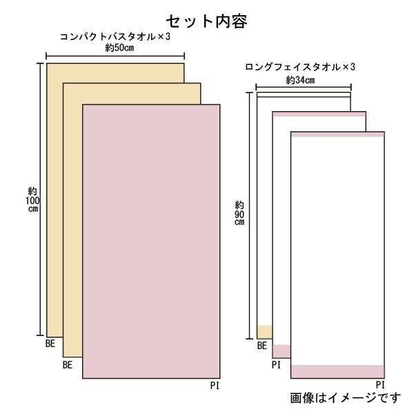 今治謹製 雲母唐長 コンパクトバスタオル3枚・ロングフェイスタオル3枚 KK79150 (今治製)