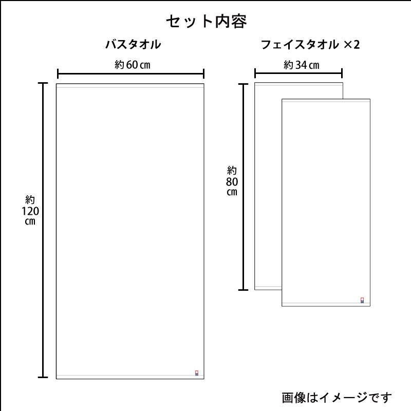矢野紋織謹製白たおる バスタオル1枚・フェイスタオル2枚セット YN6559(今治製)