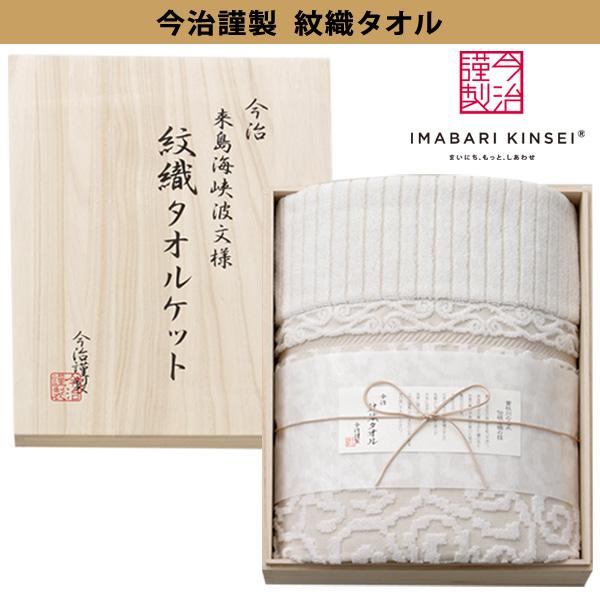 今治謹製 紋織タオル 木箱入り タオルケット1枚 IM8038 ベージュ(今治製)