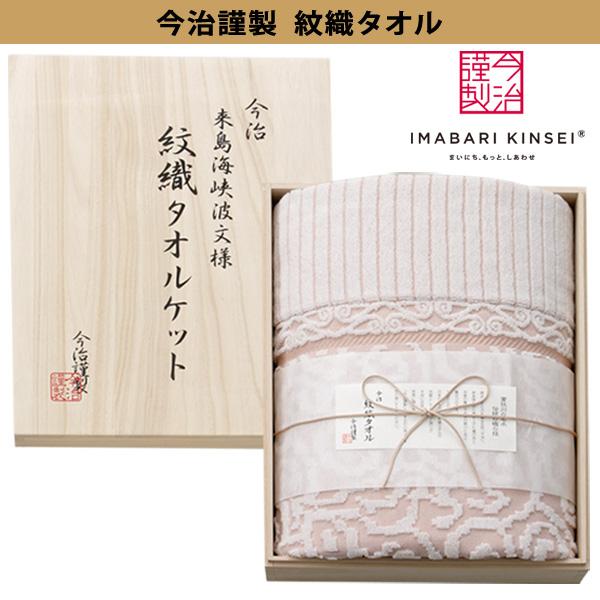 今治謹製 紋織タオル 木箱入り タオルケット1枚 IM8038 ピンク(今治製)