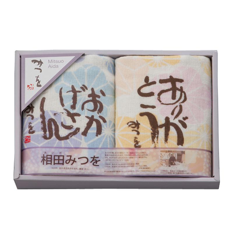 相田みつを ハンドタオル2枚セット AD3810(タイ製)