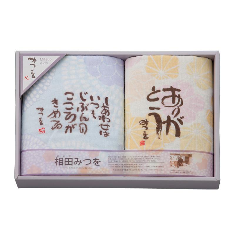 相田みつを フェイスタオル1枚・ハンドタオル1枚セット AD3815(タイ製)