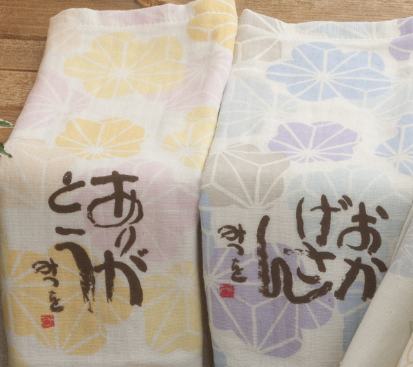 相田みつを ハンドタオル1枚 AD3805 オレンジ(タイ製)