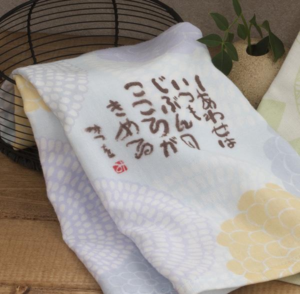相田みつを フェイスタオル2枚セット AD3820(タイ製)