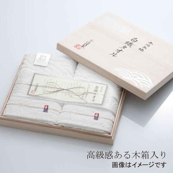 今治謹製 白織タオル 木箱入り バスタオル2枚・フェイスタオル4枚セット SR9039(今治製)