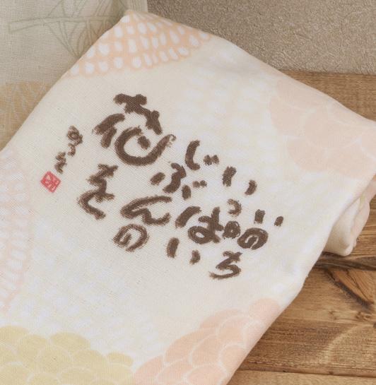 相田みつを バスタオル1枚・フェイスタオル1枚・ハンドタオル2枚セット AD3840(タイ製)