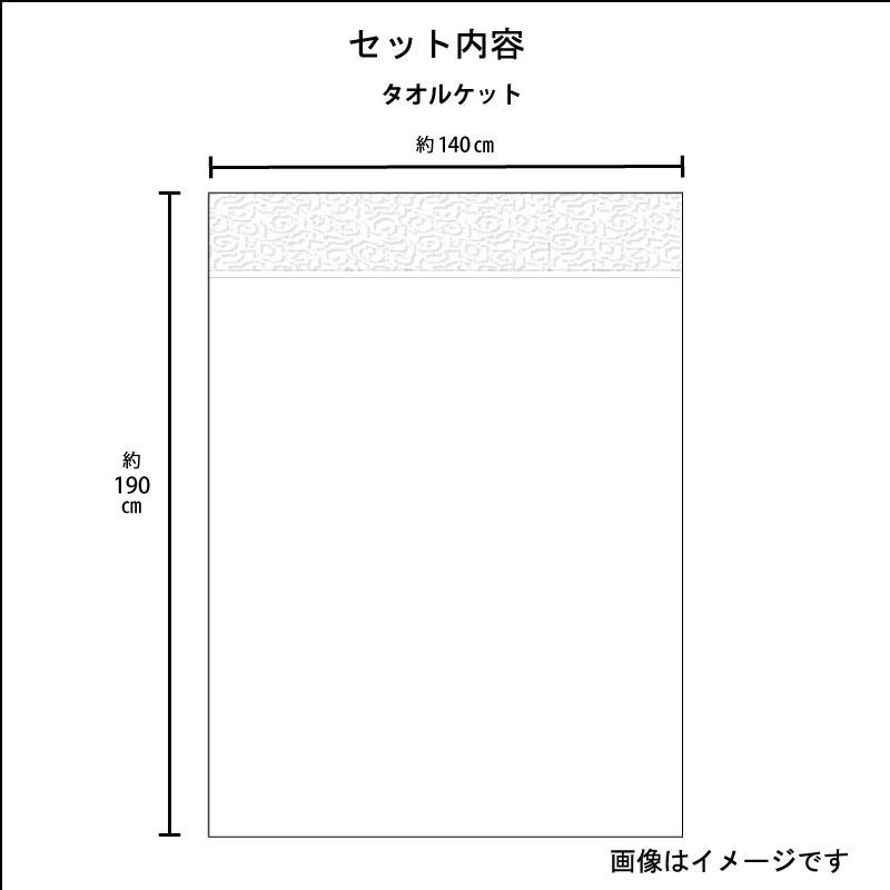 矢野紋織謹製白たおる タオルケット1枚 YN2011(今治製)