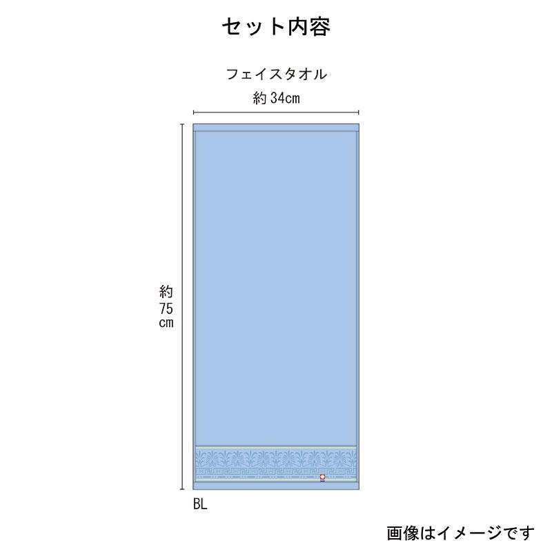 ロイヤルリッチ スイートルームタイプ フェイスタオル1枚 RS75020 ブルー(今治製)