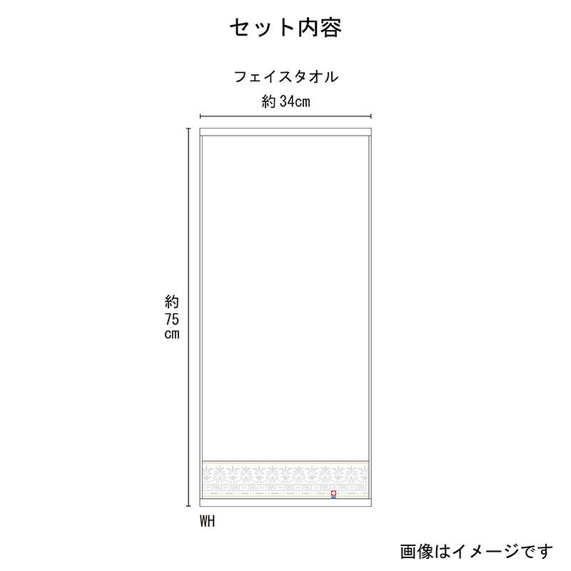 ロイヤルリッチ スイートルームタイプ フェイスタオル1枚 RS75020 ホワイト(今治製)