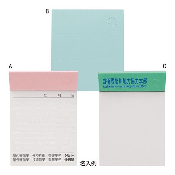 名入れペンスタンドメモ帳 100枚再生紙 [B/ライトブルー]