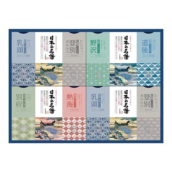 バスクリン 日本の名湯オリジナルギフトセット