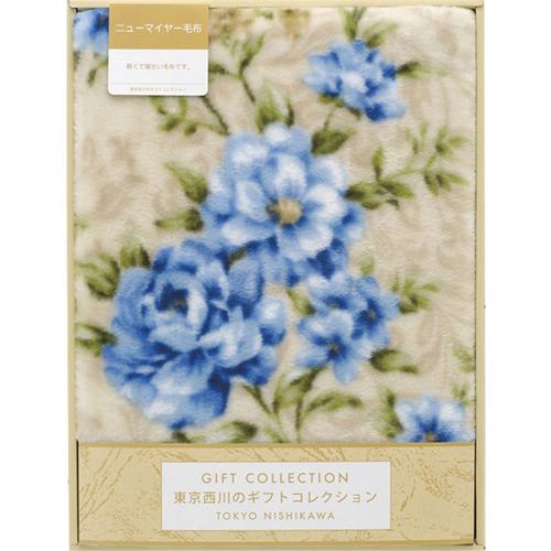東京西川 ニューマイヤー毛布