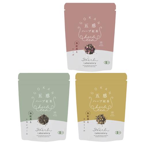 ハーブラボラトリー 五感ハーブ紅茶3種ギフトセット
