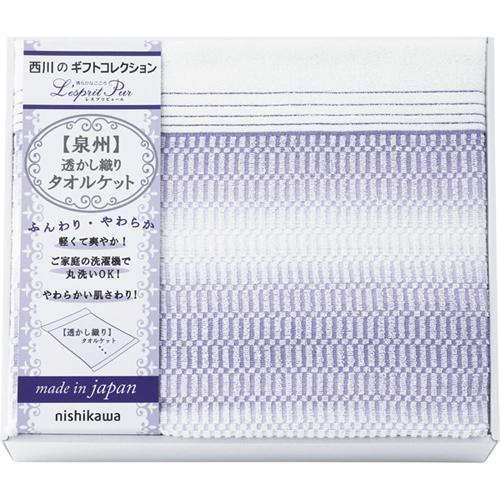 西川リビング レスプリピュール タオルケット