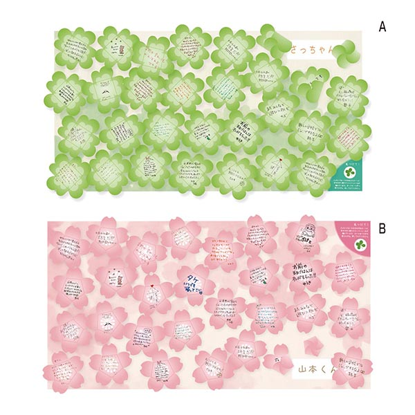 花咲く色紙2 [B/桜]