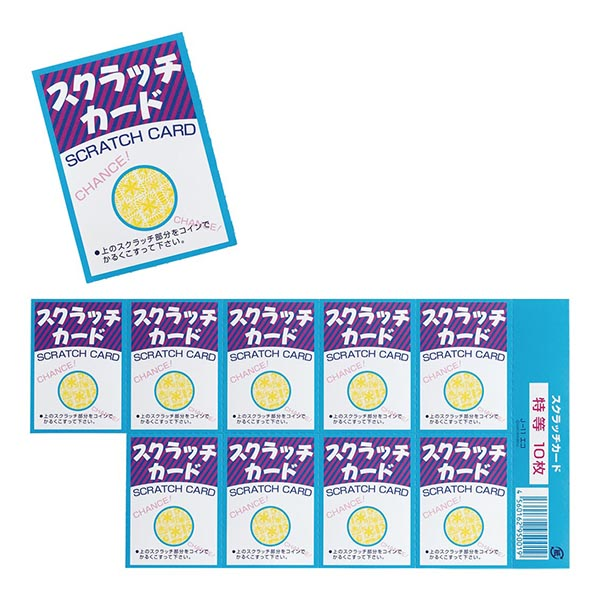 スクラッチカード(エコ) 1シート10枚付 [B/2等]