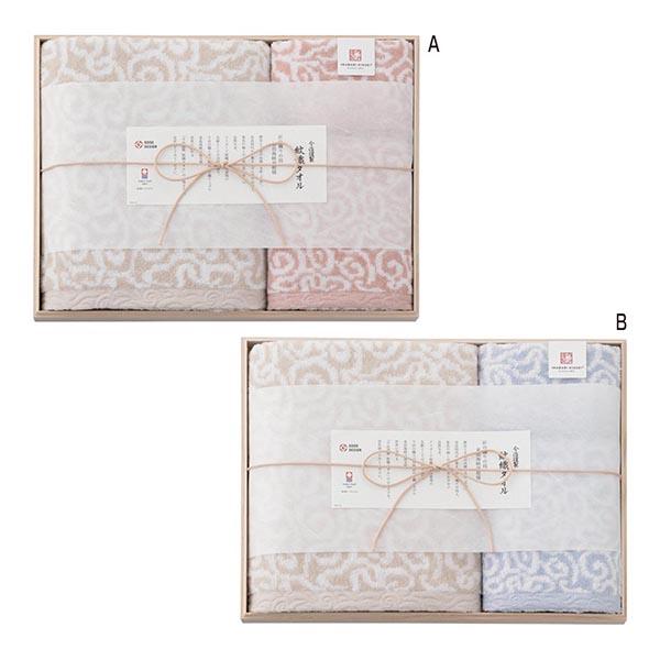 今治謹製紋織タオルセット [B/ブルー]