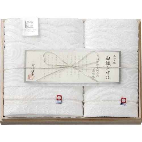 今治謹製 白織タオル フェイスタオル&ウォッシュタオル(木箱入)