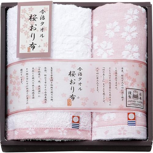 今治製タオル 桜おり布 フェイスタオル&ウォッシュタオル [ ピンク ]