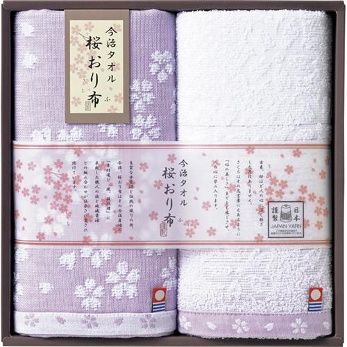 今治製タオル 桜おり布 フェイスタオル2P [ パープル ]