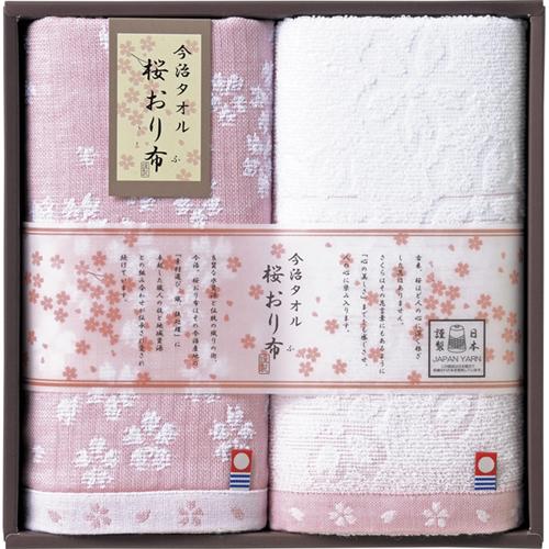 今治製タオル 桜おり布 フェイスタオル2P [ ピンク ]