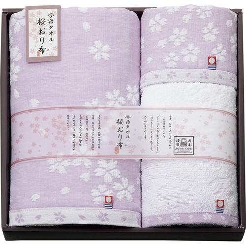 今治製タオル 桜おり布 タオルセット [ パープル ]