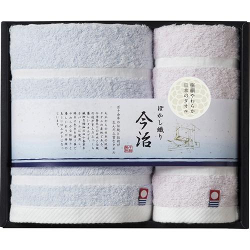 日本名産地 今治ぼかし織りフェイスタオル&ハンドタオル