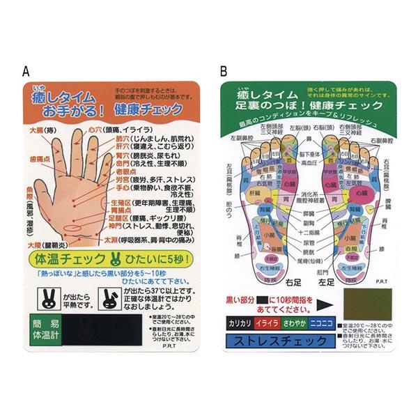 癒しタイム・健康チェックカード [B/足裏のつぼ]