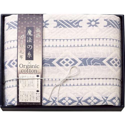 極選魔法の糸×オーガニック プレミアム三重織ガーゼ毛布 [ ブルー ]