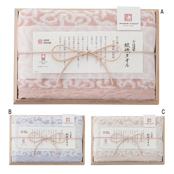 今治謹製紋織タオル フェイスタオル [A/ピンク]